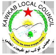 http://kaokab-abu-alhija.muni.il/home