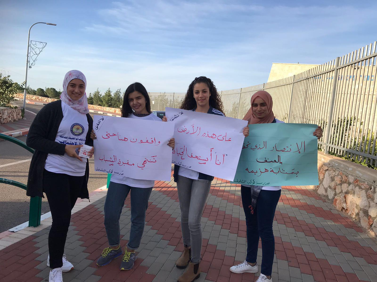 رفضا لآفة العنف المستشري:ثانوية كوكب ابو الهيجاء تنظم وفقة احتجاجيّة ورفع شعارات مقابل جميع المؤسسات التربويّة