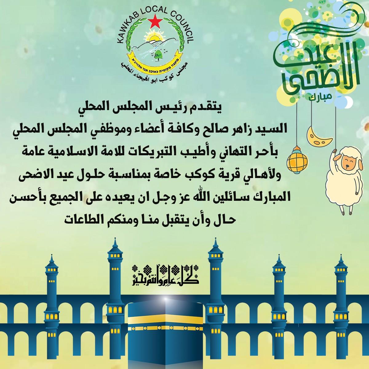 مجلس كوكب ابو الهيجاء المحلي يهنىء بحلول عيد الأضحى المبارك