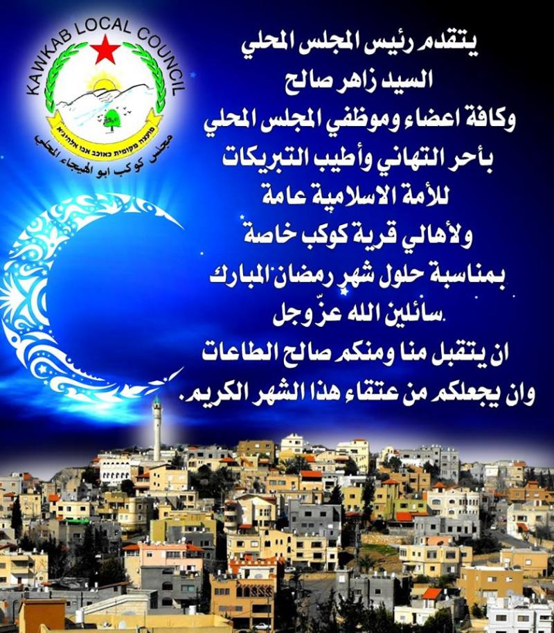 مجلس كوكب ابو الهيجاء المحلي:تهنئة بمناسبة حلول شهر رمضان المبارك
