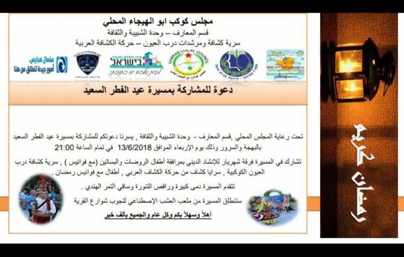 מועצה מקומית אבו אל-היג'א - הזמנה להשתתף בצעדת חג הפיטר