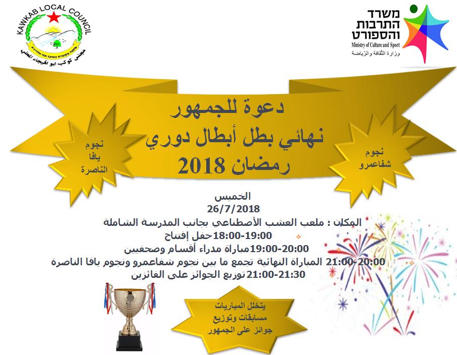 دعوة لحضور نهائي بطل أبطال دوري رمضان 2018 على ملعب ملعب العشب الأصطناعي بجانب المدرسة الشاملة -كوكب ابو الهيجاء