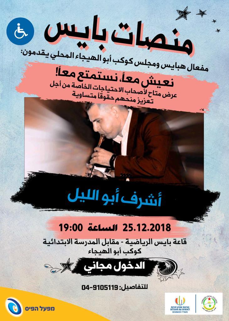 مجلس كوكب ابو الهيجاء المحلي:دعوة لحضور فعاليات المهرجان الثقافي والدخول مجاني