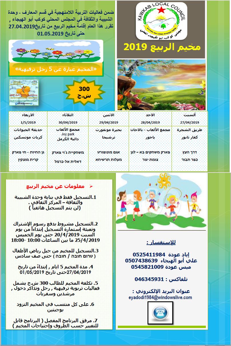 مجلس كوكب ابو الهيجاء:التسجيل لمخيم الربيع 2019 بدأ في وحدة الشبيبة في المركز الثقافي