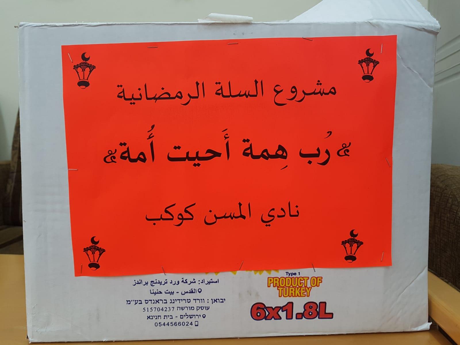 """تحت شعار""""رُب همة أحيت أمة"""" بيت المسن في كوكب ابو الهيجاء ينطلق بمشروع السلة الرمضانية"""