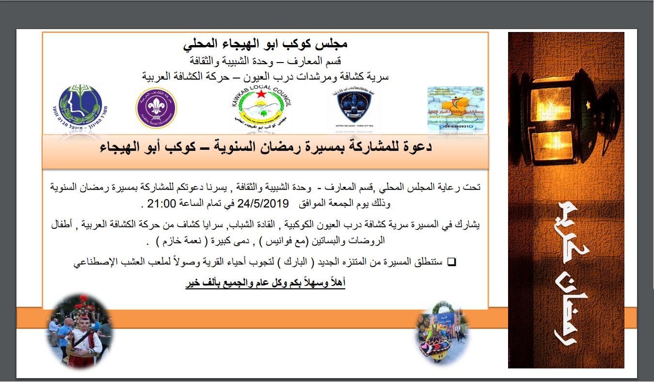 مجلس كوكب ابو الهيجاء:دعوة للمشاركة بمسيرة رمضان السنوية