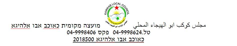 مجلس كوكب ابو الهيجاء المحلي  يعلن عن حاجته لخدمات مستشار قانونی خارجی