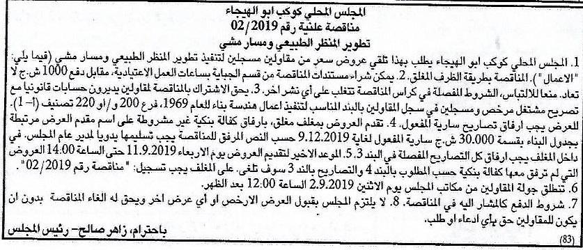 المجلس المحلى كوكب ابو الهيجاء مناقصة علنية رقم 02/ 2019:تطوير المنظر الطبيعي ومسار مشي