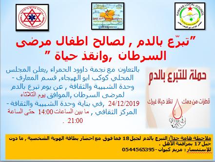 نجمة داوود الحمراء وبالتعاون مع مجلس كوكب المحلي:حملة للتبرع بالدم لصالح أطفال مرضى السرطان
