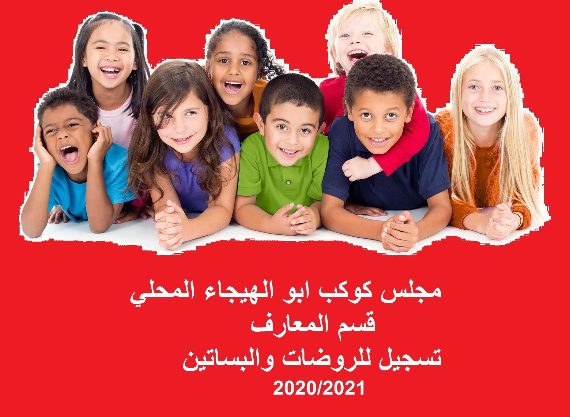 مجلس كوكب ابو الهيجاء المحلي - قسم المعارف:تسجيل الابناء للروضات والبساتين 2020-2021