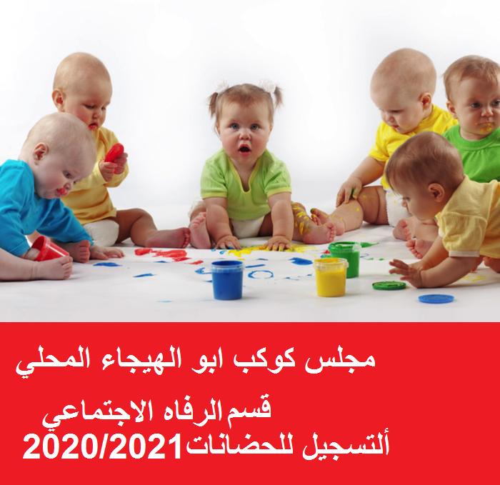 مجلس كوكب ابو الهيجاء المحلي - قسم الرفاه الاجتماعي:  التسجيل للحضانات للعام 2020/2021