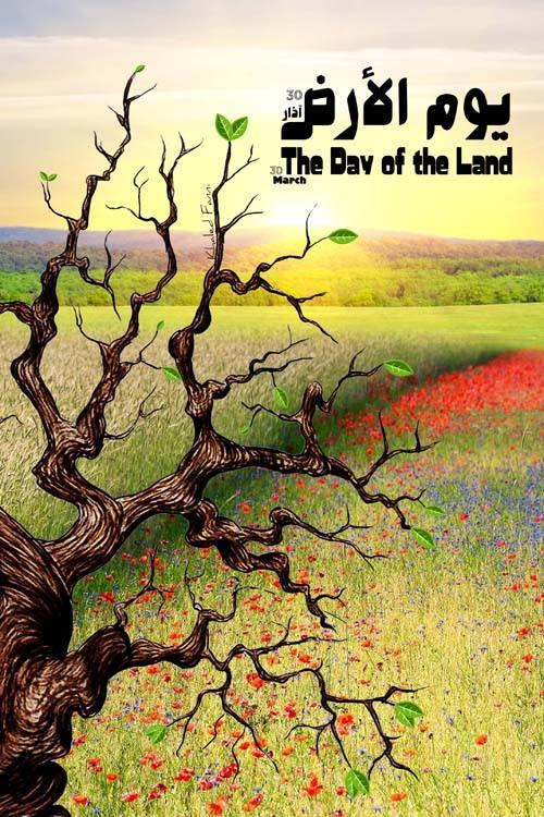 مجلس كوكب ابو الهيجاء المحلي:الذكرى ال44 ليوم الأرض الخالد