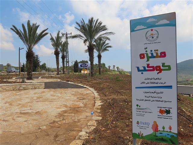 مجلس ابو الهيجاء المحلي يقوم بتعبيد مسار المشي في متنزه كوكب الشمالي