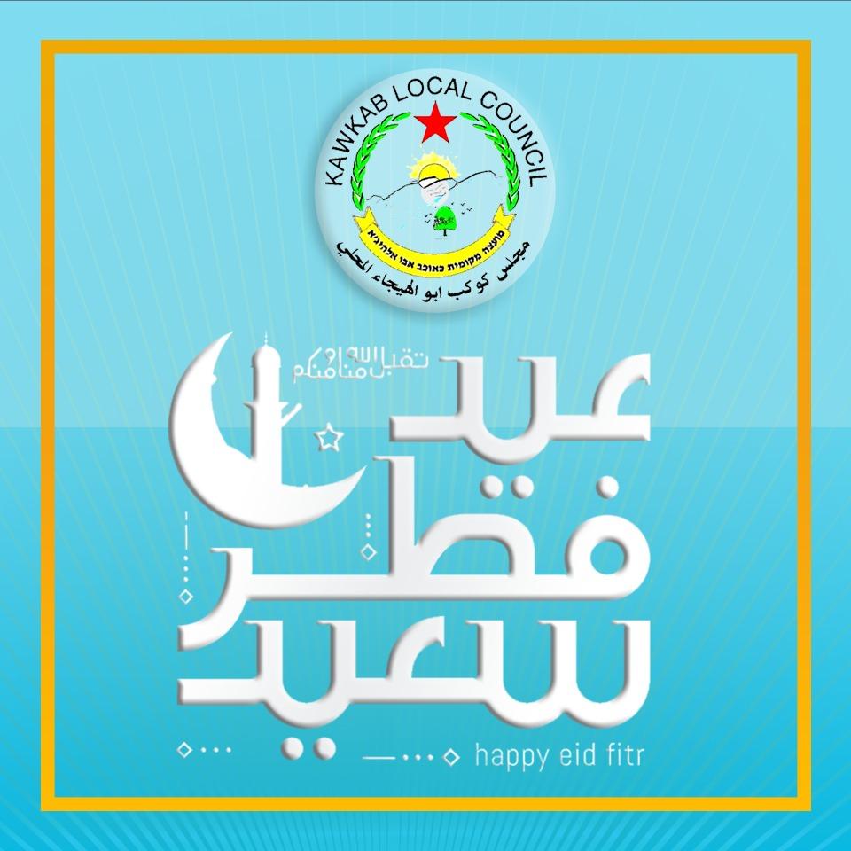 مجلس كوكب ابو الهيجاء المحلي يهنىء بحلول عيد الفطر السعيد