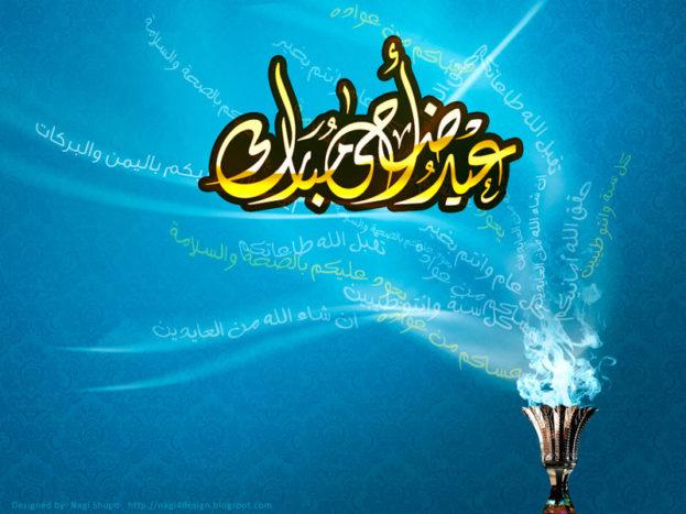 مجلس محلي كوكب ابو الهيجاء المحلي يهنىء بحلول عيد الأضحى المبارك