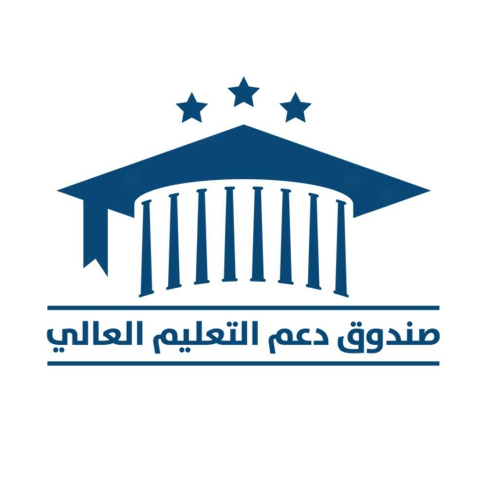 صندوق البيادر لدعم التعليم العالي :تقديم طلبات لمنح دراسيه للعام الدراسي 2020-2021 للعام الثاني