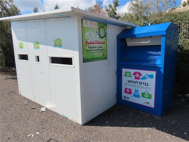 مجلس كوكب ابو الهيجاء المحلي:تخصيص حاويات خاصة لأنواع مختلفة من النفايات