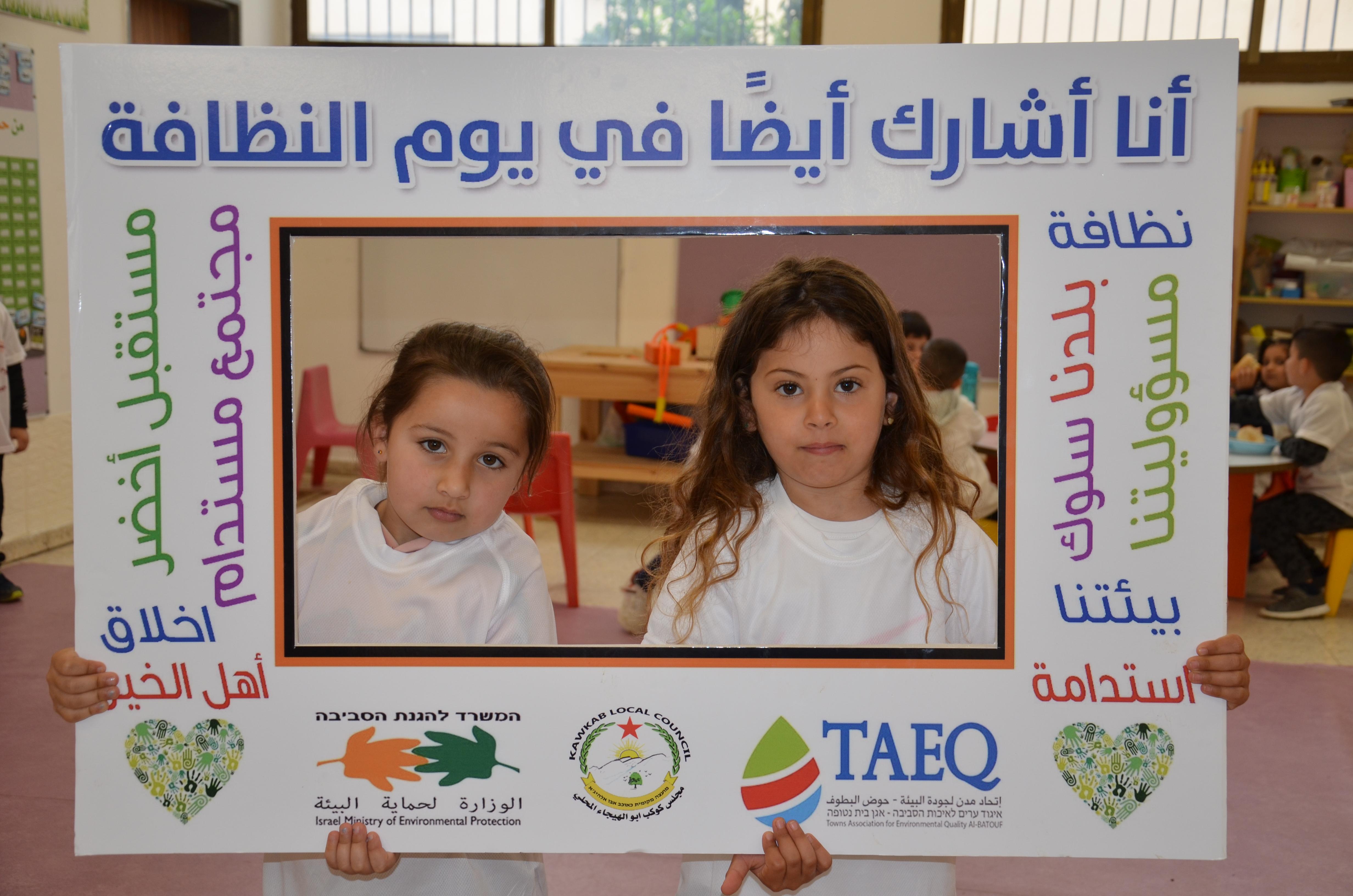 مجلس كوكب أبو الهيجاء المحلي:يوم النظافة والأعمال الخيرية