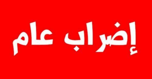 مجلس كوكب أبو الهيجاء المحلي:ندعو الجميع لإنجاح الإضراب العام يوم غد الثلاثاء